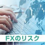 FXの異なる要因で起こるリスク