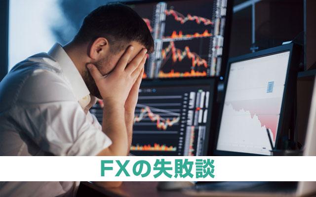 体験談あり!損失回避のために知っておきたいFXの失敗12個と対策