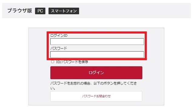 ステップ3:デモ口座にログインする