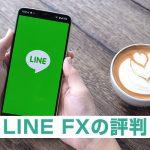 LINE FXの評判