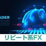 リピート系FXのメリットと初心者もできる利益を出すためのコツ4つ