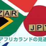 南アフリカランド/円の見通し