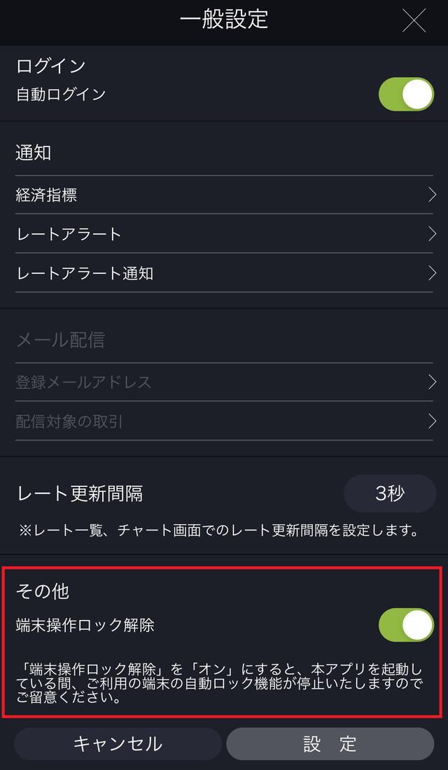 【DMM FX アプリ 使い方】端末操作ロック