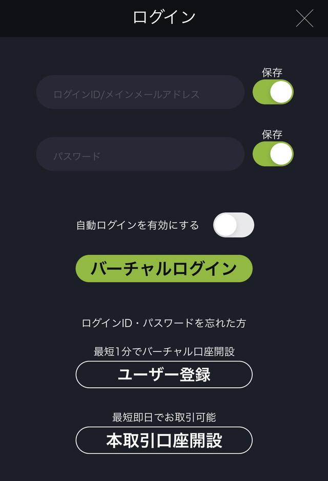 【DMM FX アプリ 使い方】口座にログイン