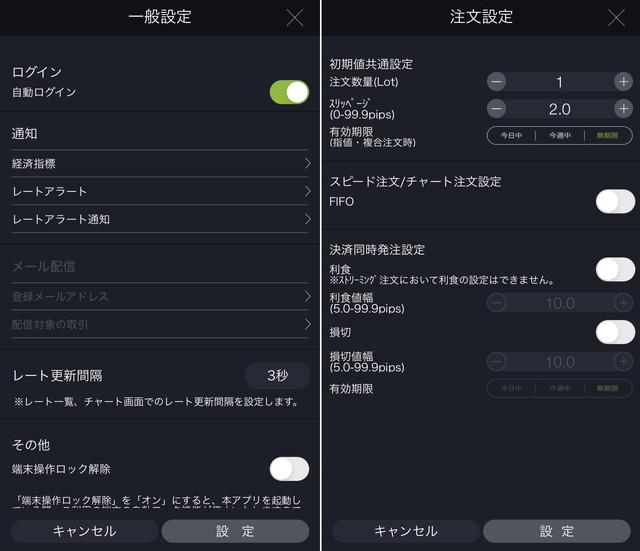 【DMM FX アプリ 使い方】アプリの設定を調整