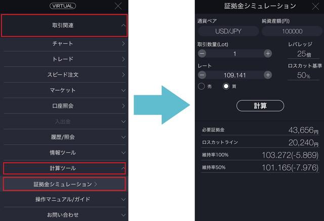 【DMM FX アプリ 使い方】証拠金シミュレーション