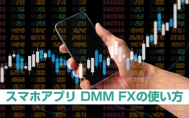 スマホアプリ DMM FXの使い方を解説!取引の手順5つと便利機能