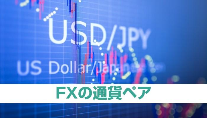 FX初心者には米ドル円がおすすめ!取引する通貨ペア選びのコツ3つ