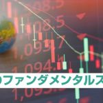 FXのファンダメンタルズ分析とは?重要性と取引する際のポイント6つ