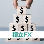 リスクを抑えて投資できる積立FXとは?知っておきたいメリット4つ