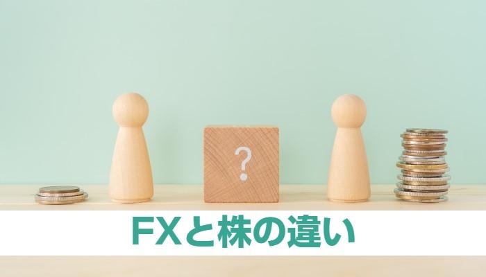 株とFXってなにが違うの?投資初心者はFXから始めるべき理由5つ
